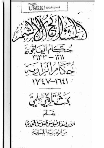cover book sheik chemor